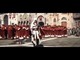 Ассасин крид (Братство крови) трейлер