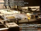 Замена чипа N-Vidia MCP67MV-A2